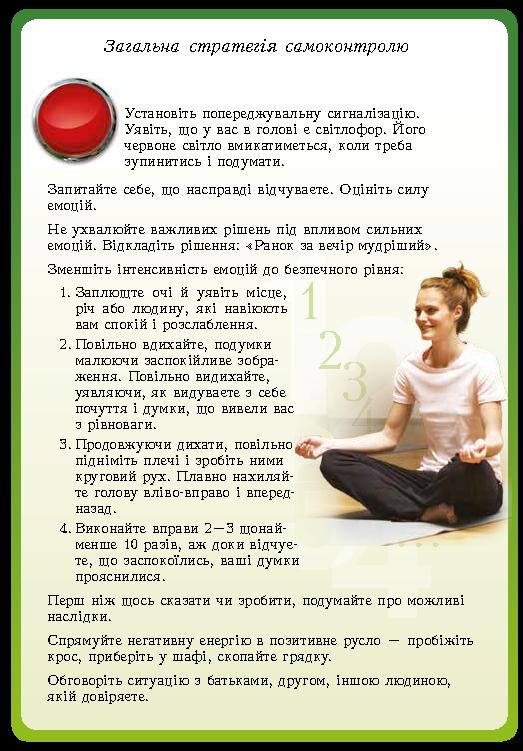 2 Maket Osnovy Zdorov ya 9 klas 106.png 8323a827cd412