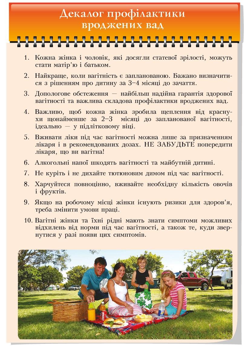 3 10 Декалог профілактики вроджених вад.jpg 3d5fd922bffcf